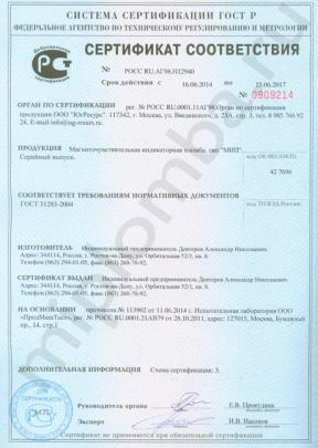 Сертификат соответствия магнитных индикаторных пломб