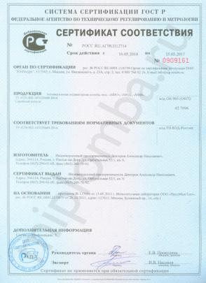 Сертификат соответствия антимагнитные пломбы